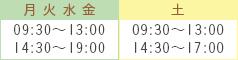月・火・水・金 09:30~13:00 14:30~19:00  土09:30~13:00 14:30~17:00